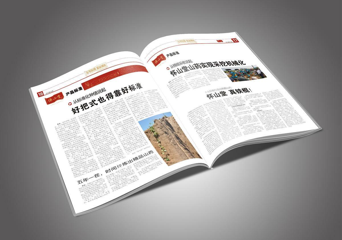 画册印刷的印前准备与试印过程步骤